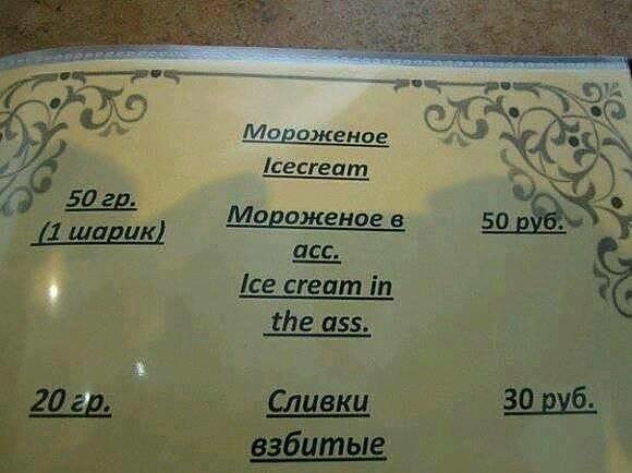 1780665 812222528792179 120417726 n - sochi 2014  - horrible mistake in restaurant food menu translation