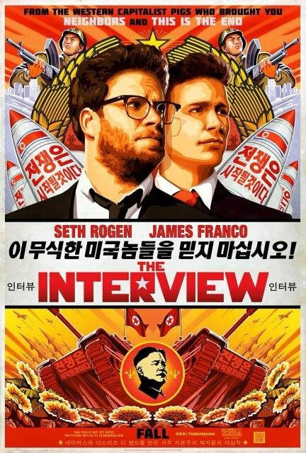 first poster for seth rogen amp evan goldbergs next film interview